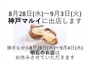 神戸マルイ出店と明石のお店のお休みについて