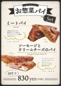 A5惣菜パイセット