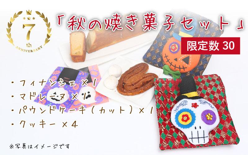 秋の焼き菓子セット